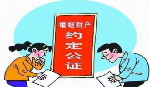 夫妻财产约定不公证有效吗?公证的费用是多少?